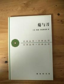 菊與刀:日本文化的類型