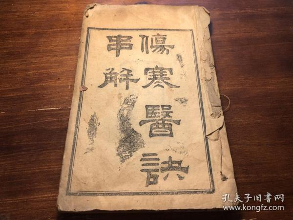 """Chinese medicine prescription plan Chinese medicine herbal medicine book: Qing Jing engraved """"Treatment of Febrile Diseases"""" and """"Traditional Chinese Medicine"""" two thick books (several collections of printed seals) Guangxu Spring and Autumn Period Baoqing Jingyuan Bookstore The school journal Min Changle Chen Nianzu Chen Xiuyuan writes the necessary knowledge for beginners of traditional Chinese medicine. Introduction to traditional Chinese medicine. The ancestral secret recipe. Recipes. Recipes. Chinese herbal medicine. Recipes. Chinese herbal medicine. Recipes."""