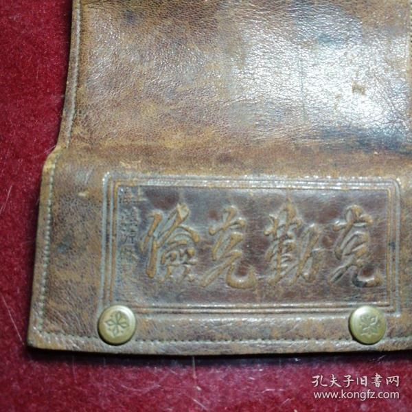 克勤克俭钱包(上海鸿源厂制造)