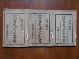 白紙石印《分類廣注 曾文正公家書》上 ,中、下冊 3冊3卷全