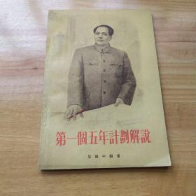 封面毛澤東大幅像 《第一個五年計劃解說》 55年