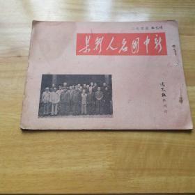 《新中國名人影集》民國版畫冊封毛像內朱德劉少奇林彪等圖片