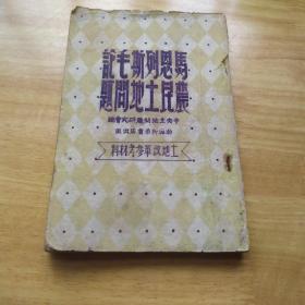 民國版《毛澤東等論農民土地問題》48年初版3500冊 著名武術家革命家吳桐簽名本