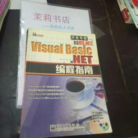 Visual Basic.NET编程指南