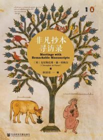 非凡抄本寻访录:Twelve Journeys into the Medieval World