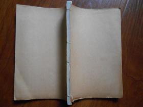 《嵇叔夜集》白紙線裝1冊7卷全
