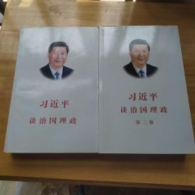 《習 近 平 談治國理政》一套2厚冊全