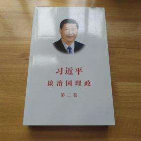 《習 近 平 談治國理政》第二卷