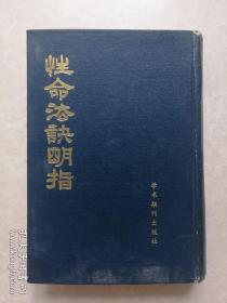 性命法訣明指(大32開精裝本、1988年一版一印)