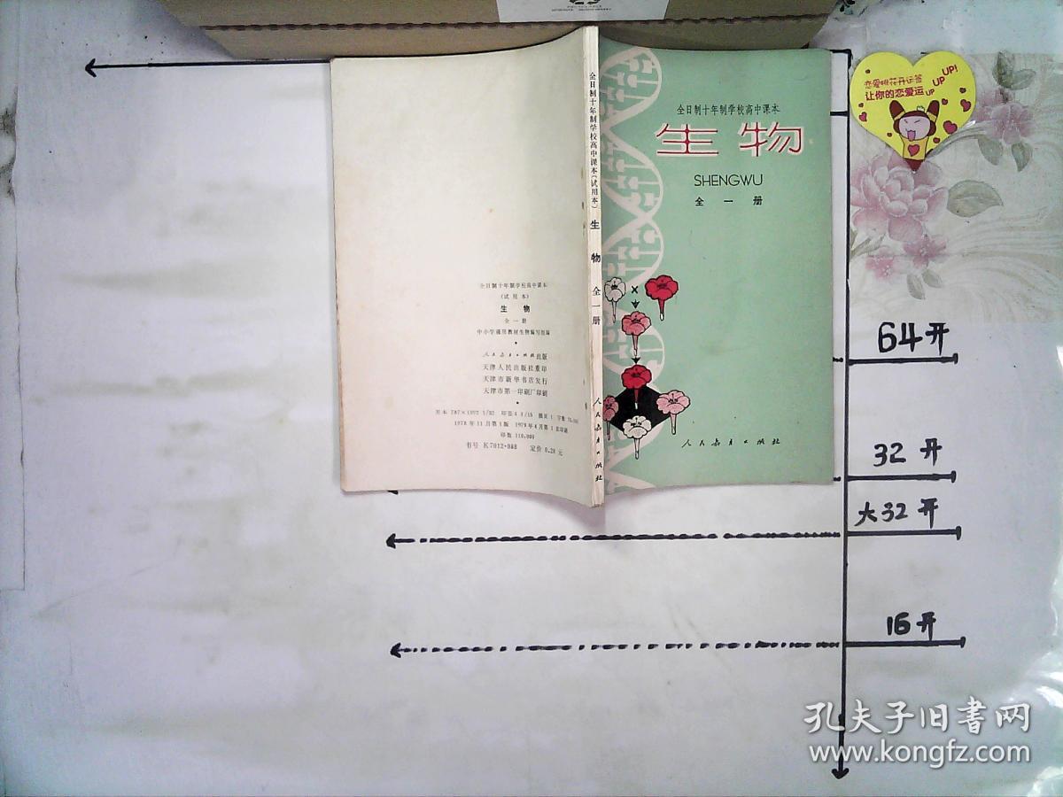 全日制十高中学校真人年制课本全一册高中生的日常版下载生物男子图片
