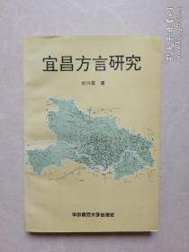 宜昌方言研究(僅印1000本)
