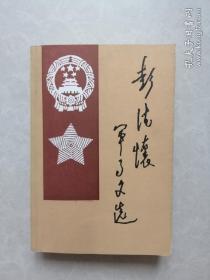 彭德懷軍事文選(內有一張彭德懷同志誕生九十周年首日封一枚)1988年一版一印