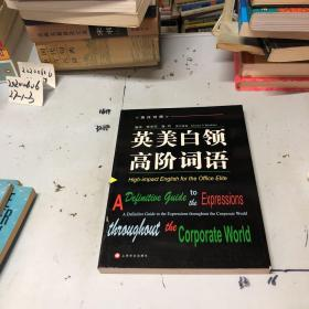 英美白领高阶词语:High-impact English for the Office Elite