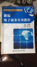 正版  高職高專電子商務與物流管理專業系列教材:新編電子商務實用教程;一版一印