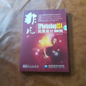 中文版Photoshop CS4完美设计100例(2DVD)