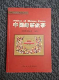 東北郵史研究會叢書 中國郵票故事 作者簽名鈐印本