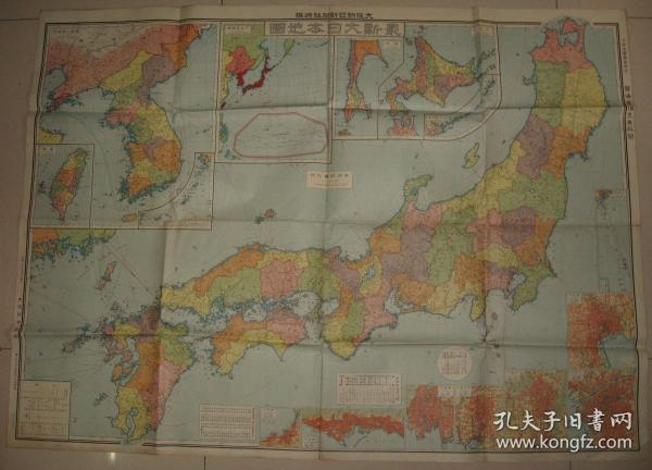"Map of Japanese invasion of China, 1933 ""Latest Great Japan Map"" [with Taiwan, Kanto Prefecture, Ryukyu Islands]"