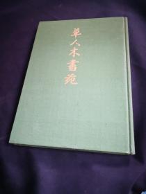 茶道美術書法分卷, 草人木書苑中的一卷 ,日本經典茶道書法墨跡名品選錄51幅