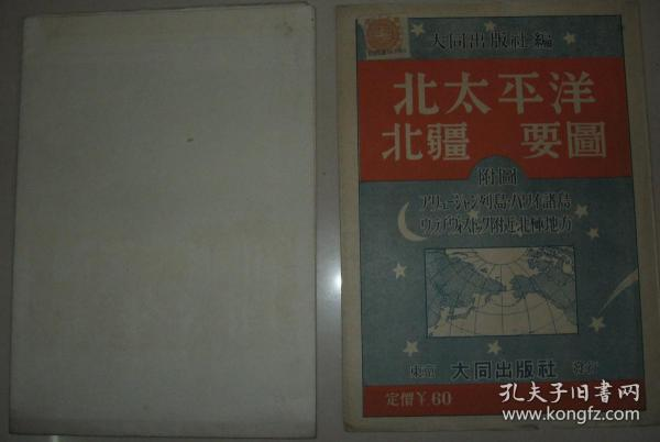 Map of Invasion of China Map of the North Pacific Northern Territory in 1942