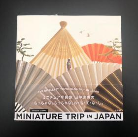MINIATURE TRIP IN JAPAN 日本微型之旅 田中达也摄影集日文文化元素