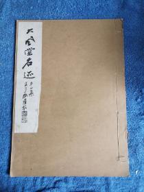 大風堂名跡(1947年)【珂羅版線裝一冊,8開大小】
