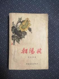 朝陽花 1961年一版  1964年 貴州一印  非館藏