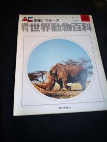 買滿就送 朝日周刊 世界動物百科 N.39 奇蹄目,中國境內的動物
