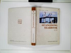 GUANGDONGYEARBOOK2015