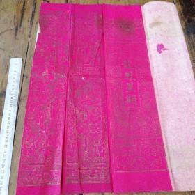 清代木刻版畫婚書,尺寸很大