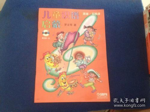 儿童识曲谱_儿童识动物卡片图片
