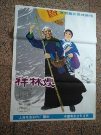 1036、祥林嫂、魯迅作品、哈瓊玟繪,上海電影制片廠,中國電影公司,規格1開,95品。