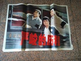 1037、嚴峻的歷程,1978年長春電影制片廠,中國電影公司,規格1開,9品.