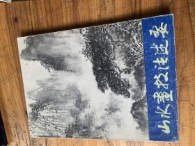 4087:山水畫技法述要,前面有手繪孫克綱近影 ,鋼筆有手寫中國山水畫法的總結4頁,內有馬王堆一號墓西漢帛畫,牧馬圖 敦煌莫高窟舟渡,三清殿壁畫等插圖