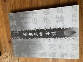 4088:篆隸三體書法  王正棠毛筆簽名本