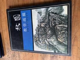 4090: 秋園教學畫稿 布面精裝