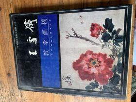 4091:王雪濤教學畫稿