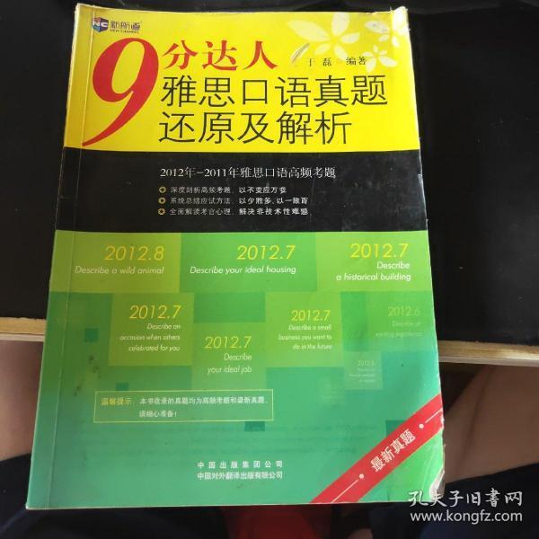 九分达人口语_9分达人雅思口语真题还原及解析 下载