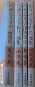 張承志文學作品選集:小說卷、心靈史卷、散文卷、新詩卷 (全4冊合售),