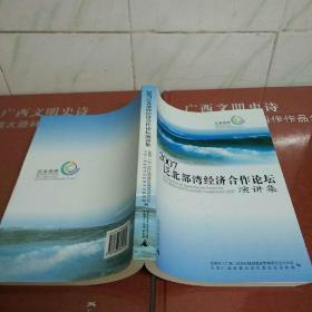 2007泛北部湾经济合作论坛演讲集:A collection of speeches on forum on Pan-Beibu Gulf economic cooperation 2007