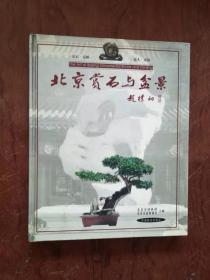 【北京賞石與盆景,精裝