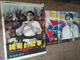 1030、拔哥的故事上、下集,北京電影制片廠攝制,中國電影公司發行,規格1開,9品。