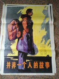 1031、并非一個人的故事,珠江電影制片廠,中國電影公司,規格1開,9品。