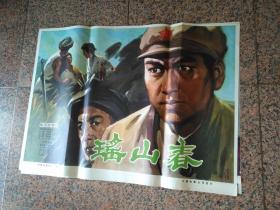 1038、瑤山春,1978年長春電影制片廠,中國電影公司,規格1開,95品.