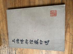 4089:上海博物館藏印選