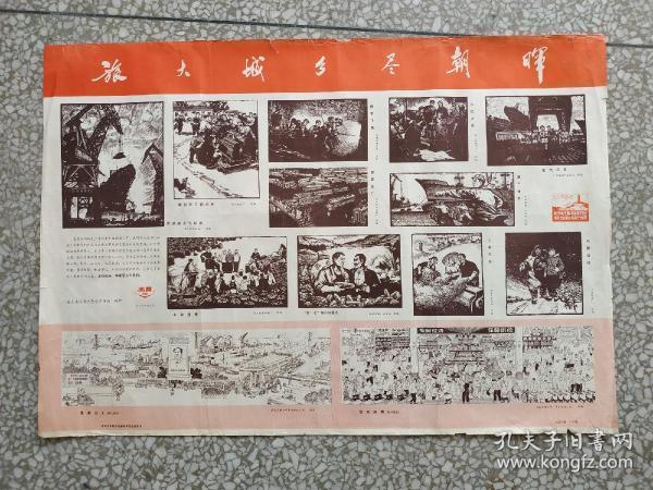 文革宣传画 老虎头古玩店铺收藏 孔夫子旧书网图片