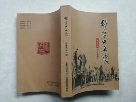 張家口文史第十四輯(文化專輯)