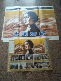 1034、大河奔流一對,北京電影制片廠攝制,中國電影公司發行,規格1、2開各一張,95品。
