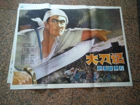 1035、大刀記,上海電影制片廠攝制,中國電影公司發行,規格1開,9品。