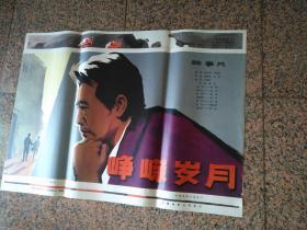 1039、崢嶸歲月,八一電影制片廠攝制,中國電影公司發行,規格1開,9品。