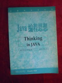 Java编程思想  Thinking in JAVA(一版一印)